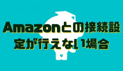 Amazonとの接続設定が行えない場合