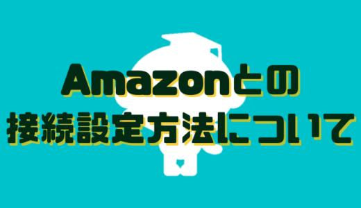Amazonとの接続設定方法について